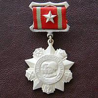 Медаль За отличие в воинской службе II степень, фото 1