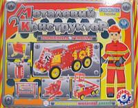 """Конструктор металлический №2056""""Пожарная техника""""в коробке,35х25х4,5см."""