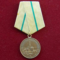 Медаль За оборону Ленинграда, фото 1