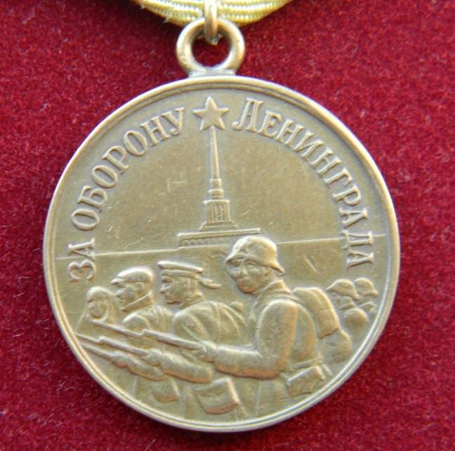 Медаль За оборону Ленинграда, цена 220 грн., купить Энергодар — Prom.ua  (ID#358042717)