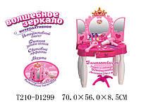"""Детское интерактивное трюмо №1299""""Волшебное зеркало"""" в коробке,70х56х9см."""