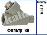 Фильтр полипропиленовый, внутренний/наружный Kalde Фильтр в/н ∅ 32