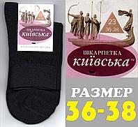 Женские демисезонные носки Киевские  чёрные  36-38 размер НЖД-465