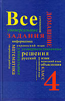 Все готовые домашние задания 4 класс. (для школ с русским языком обучения)