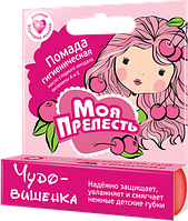 Помада гигиеническая Чудо - вишенька Моя прелесть, 1 шт