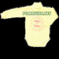 Детский боди-гольф р. 68 с начесом ткань ФУТЕР (байка) 100% хлопок ТМ Алекс 3189 Желтый