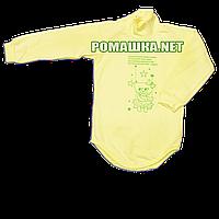 Детский боди-гольф р. 80 с начесом ткань ФУТЕР (байка) 100% хлопок ТМ Алекс 3189 Желтый