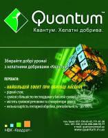 """Микроудобрения """"Quantum"""""""