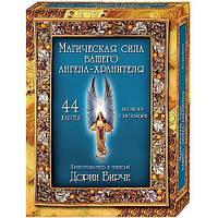 Таро  «Магическая сила вашего Ангела-Хранителя» Дорин Вирче
