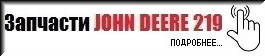 Каталог запчастей на пресс-подборщик JOHN DEERE 219 (ДЖОН ДИР 219)