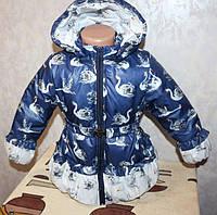 Детская куртка для девочки осень весна
