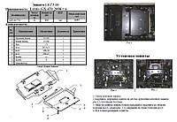 Защита двигателя  Lexus GX 470 2003-2009 V-4,7