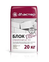 МАЙСТЕР блок 20кг