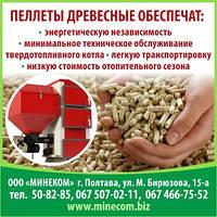 Древесная гранула (пеллеты)