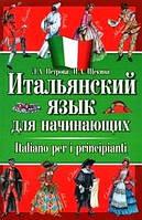 Итальянский язык для начинающих   Автор:   Щекина И. А.   Петрова Л. А.