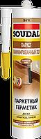 Паркетный герметик, мербау,  Soudal, 300 мл