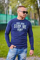 """Мужской стильный пуловер """"Stop me"""""""