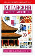Китайский за три месяца: Упрощенный языковой курс