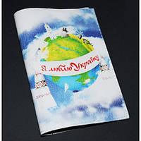 Обложка для паспорта -Земной шар Украина-