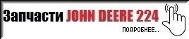Каталог запчастей на пресс-подборщик JOHN DEERE 224 (ДЖОН ДИР 224)
