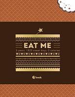 Пятибук EAT ME. 3 строчки перед сном. Дневник на 5 лет