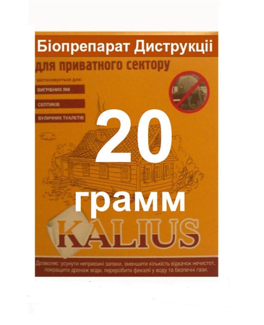 Биопрепарат калиус 20 гр ( для выгребных ям)