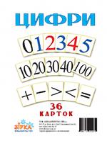 Зирка Картки великі Цифри А5 200*150 мм
