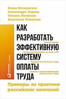 Как разработать эффективную систему оплаты труда: Примеры из практики российских компаний. Елена Ветлужских