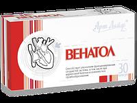 Венатол – комплекс на основе натуральных экстрактов для профилактики варикозного расширения вен и предотвращения тромбоза глубоких вен.