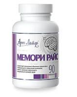 Мемори Райс – эффективный комплекс для поддержки работы мозга: улучшения памяти, внимания, концентрации.