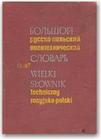 Великий російсько-польський політехнічний словник