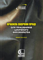 Правила охорони праці для працівників шкіряного виробництва. НПАОП 19.0-1.01-07
