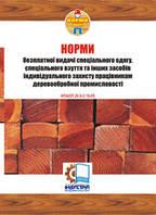 Норми безплатної видачі засобів індивідуального захисту для працівників деревообробної промисловості. НПАОП 20