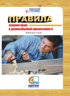 Правила охорони праці в деревообробній промисловості. НПАОП 20.0-1.02-05