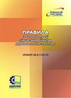НПАОП 20.0-1.03-13. Правила з охорони праці під час виробництва деревоволокнистих плит