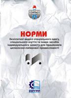 НПАОП 21.0-3.01-00. Норми безплатної видачі засобів індивідуального захисту для працівників целюлозно-паперово