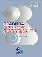 Правила з охорони праці у целюлозно-паперовій промисловості. НПАОП 21.0-1.01-87