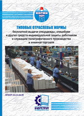Типові галузеві норми безплатної видачі засобів індивідуального захисту робітникам і службовцям поліграфічного