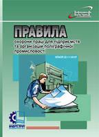 Правила охорони праці для підприємств та організацій поліграфічної промисловості. НПАОП 22.1-1.02-07