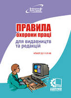 Правила охорони праці для видавництв і редакцій. НПАОП 22.1-1.01-96