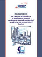 Положення про технологічні регламенти на виробництво продукції на підприємствах нафтопереробної та нафтохімічн