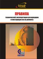 Правила технической эксплуатации резервуаров и инструкции по их ремонту