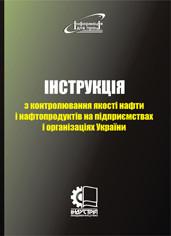 Інструкція з контролювання якості нафти і нафтопродуктів на підприємствах і організаціях України