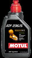 Трансмиссионное масло Motul ATF 236.15 1л