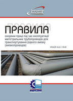 Правила охорони праці під час експлуатації магістральних трубопроводів для транспортування рідкого аміаку  (ам