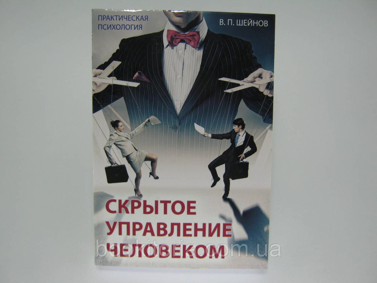 Шейнов В.П. Скрытое управление человеком.