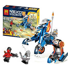 """Конструктор Nexo Knights 79236 """"Механический конь Ланса"""" 249 деталей"""