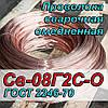 Проволока сарочная Св08Г2С-О д.2,0мм - д. 0,8мм