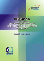 нпаоп 27.0-4.02-90