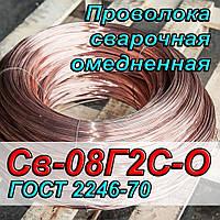 Проволока сварочная Св08Г2С-О д.0,8 -6.0мм